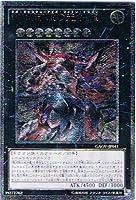 遊戯王 GAOV-JP041-UL 《超銀河眼の光子龍》 Ultimate