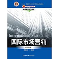 International Marketing (Fourth Edition) (Universal Management textbook series; five national planning textbook ordinary undergraduate higher education; higher education in Beijing(Chinese Edition)