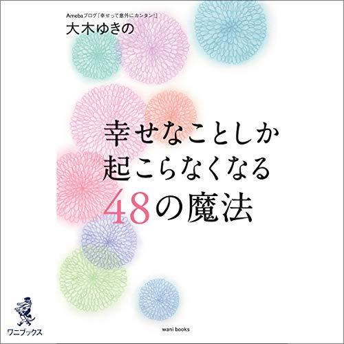 『幸せなことしか起こらなくなる48の魔法』のカバーアート