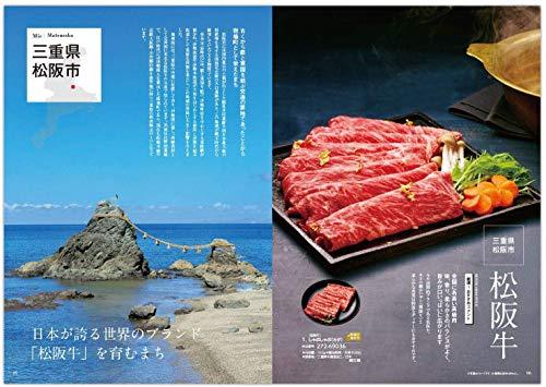 カタログギフト10800円コース(母の日・内祝い・お返し・出産内祝い・結婚内祝いなど)
