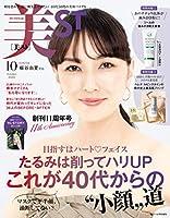 美ST(ビスト) 2020年 10月号 (美ST増刊)