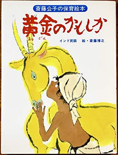 黄金のかもしか―インド民話 (斎藤公子の保育絵本)の詳細を見る