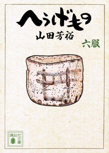 へうげもの 六服 (講談社文庫)