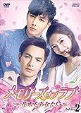 メモリーズ・オブ・ラブ~花束をあなたに~ DVD-BOX2[DVD]