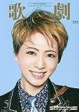 歌劇 2021年 05 月号 [雑誌]