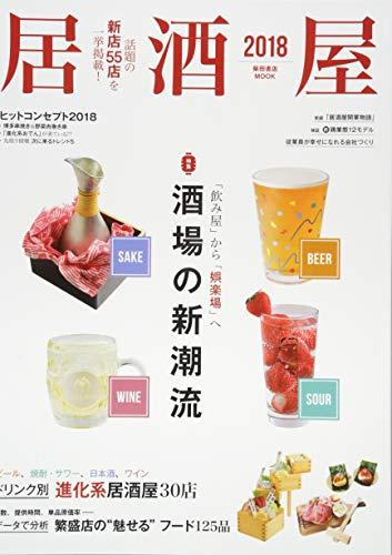 居酒屋2018 (柴田書店MOOK)