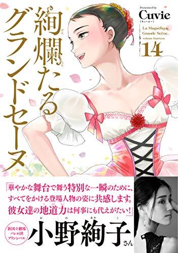 絢爛たるグランドセーヌ 14 (チャンピオンREDコミックス)