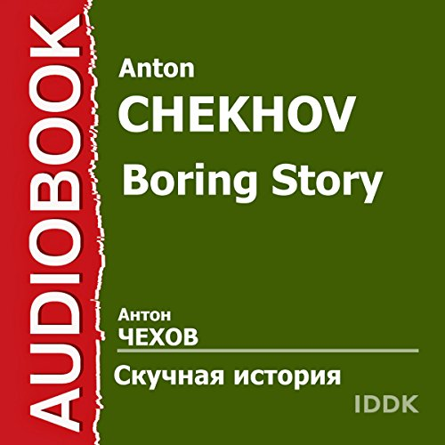 Boring Story [Russian Edition] Audiobook By Anton Chekhov cover art