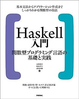 [本間 雅洋, 類地 孝介, 逢坂 時響]のHaskell入門 関数型プログラミング言語の基礎と実践