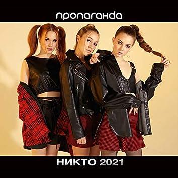 Никто 2021