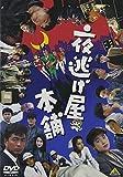 夜逃げ屋本舗[DVD]