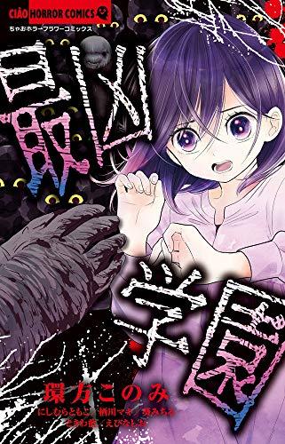 最凶学園 (ちゃおコミックス)