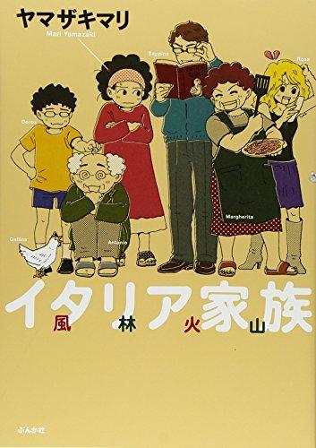 イタリア家族 風林火山 (ぶんか社コミックス)の詳細を見る