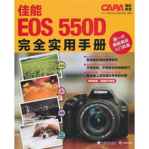 佳能EOS550D完全实用手册