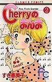 Cherryのまんま(2) (フラワーコミックス)
