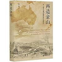 再造金山 : 华人移民与澳新殖民地生态变迁(中华学人丛书)*