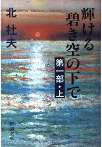 輝ける碧き空の下で〈第1部 上〉 (新潮文庫)