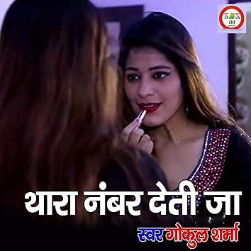 Thara No. deti ja (Rajasthani)