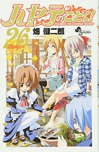 ハヤテのごとく! (26) (少年サンデーコミックス) - 畑 健二郎