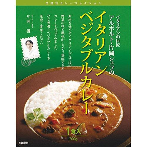 ご当地カレー お取り寄せ 人気商品 5個セット (東京 イタリアンベジタブルカレー)
