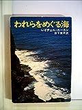 われらをめぐる海 (1977年) (ハヤカワ文庫―NF)