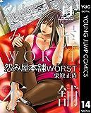 怨み屋本舗WORST 14 (ヤングジャンプコミックスDIGITAL)