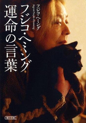 フジコ・ヘミング 運命の言葉 (朝日文庫) Kindle版