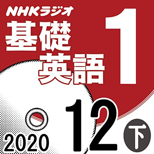 NHK 基礎英語1 2020年12月号 下 Titelbild