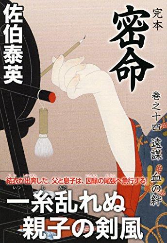 完本 密命 巻之十四 遠謀 血の絆 (祥伝社文庫)