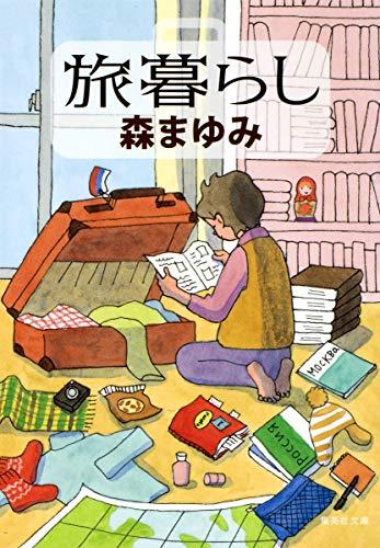 旅暮らし (集英社文庫)