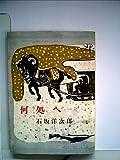 何処へ (1954年) (新潮文庫)