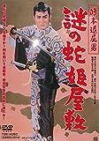 旗本退屈男 謎の蛇姫屋敷[DVD]