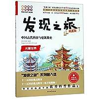 发现之旅:中国古代科技与建筑简史(历史篇)