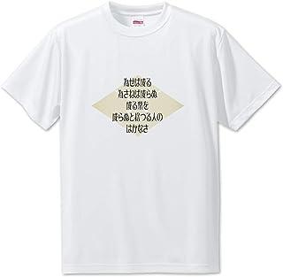 戦国武将 名言 グッズ Tシャツ【Lサイズ】 武田信玄 5 為せば成る 為さねば成らぬ… 【ポジティブグッズ】