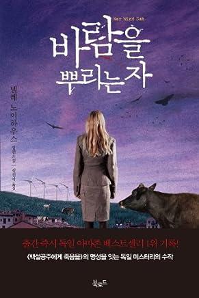 Wer Wind Sät (Korean Edition:2012)