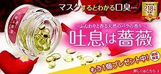飲むフレグランス 吐息は薔薇 日本直販 5個セット 約5ヶ月分 +1個セット