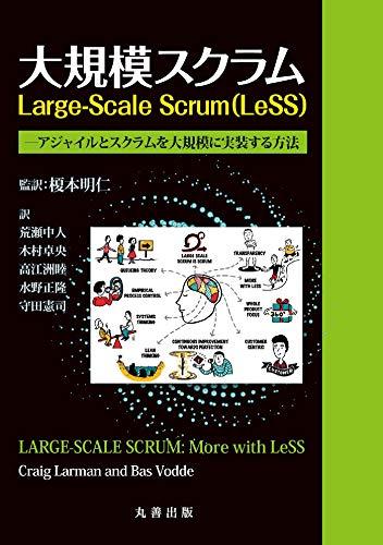大規模スクラム Large-Scale Scrum(LeSS)