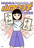 派遣戦士 山田のり子 (18) (アクションコミックス)