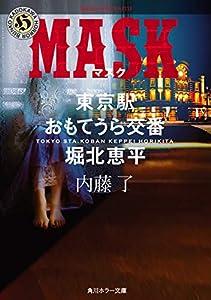 東京駅おもてうら交番・堀北恵平 1巻 表紙画像