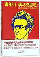 Youth, Let's Read Karl Marx (The Exploration And Passion of A Twenty-Something) (Chinese Edition)