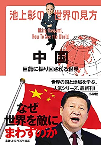 池上彰の世界の見方 中国: 巨龍に振り回される世界