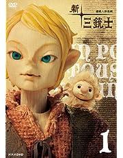 新 三銃士 1 [DVD]
