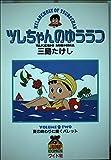 ツレちゃんのゆううつ 2 (ヤングジャンプコミックス)