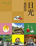 ココミル 日光 鬼怒川(2021年版)