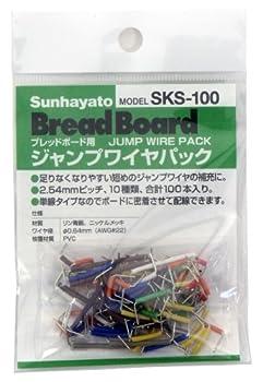 サンハヤト ジャンプワイヤキット SKS-100