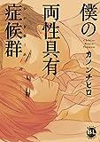 僕の両性具有症候群 (ダイトコミックス 327)