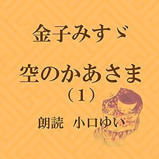 『空のかあさま(1)』のカバーアート