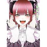 その着せ替え人形は恋をする (5) (ヤングガンガンコミックス)