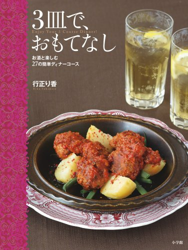 小学館『3皿で、おもてなし お酒と楽しむ27の簡単ディナーコース』