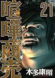 喧嘩商売(21) (ヤングマガジンコミックス)